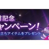 『【ヴェンデッタ】正式配信記念ログインキャンペーン開催!』の画像