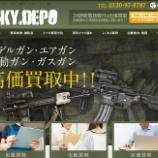 『【NEW! ISKY.DEPO買取専用HP公開】』の画像