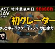 【ラストデイオンアース】初クレーター!やっとキャラクターチェンジが出来た!