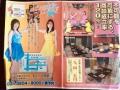 伝説の店「ノーパンしゃぶしゃぶ」の広告ワロタwwwwwwww