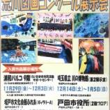 『戸田市役所二階ロビーのギャラリースペースで「令和元年度荒川図画コンクール展示会」が2月13日まで開催。小学生たちの力作を観に足を運んでください!』の画像
