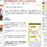 『【日刊SPA!】のWEB版バックナンバーにw』の画像