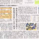『(産経新聞)放射性セシウム減らす調理法は?』の画像
