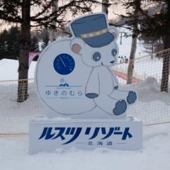 北海道スキーツアー2015 その3