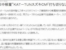 KAT-TUNスズキCM「打ち切りなし」、品川監督の映画についても田中の出演シーンはカットせず公開