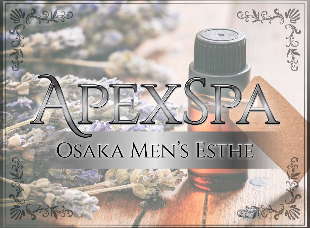 ApexSpa「大阪出張メンズエステ案内ブログ」 イメージ画像