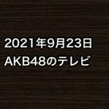 2021年9月23日のAKB48関連のテレビ