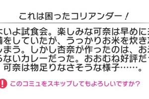 【ミリシタ】「プラチナスターシアター~NO CURRY NO LIFE~」イベントコミュ後編