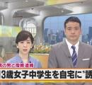 富山のJCを誘拐した山形県の男(25)とその母(48)を逮捕・・・母親?