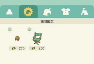【悲報】スマホ版『どうぶつの森』椅子一個1500円と判明!!これが任天堂の本気だwwww