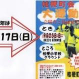 『桔梗町会大運動会が6月に!!』の画像