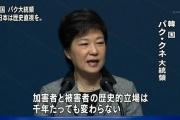 朴槿恵さんが今検索していそうなワード