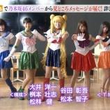 『【乃木坂46】乃木坂メンバーが『セーラームーン』コスプレをした結果・・・』の画像