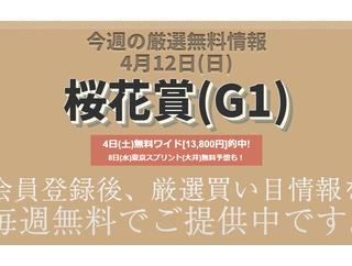 【穴馬考察】桜花賞&阪神牝馬S&ニュージーランドT 推奨穴馬!<2020>