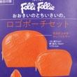 【速報】MORE (モア) 2019年 12月号 《特別付録》 Folli Follie(フォリフォリ)ロゴポーチセット