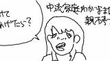 【これはひどい】母子家庭の彼氏が母親を放置してるから「支援してあげたら?」と説得し続けた結果 → 理想を押し付ける女の末路・・・