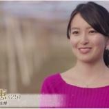 『【バチェラー】岩間恵さんが可愛い件について…』の画像