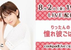 【衝撃】乃木坂に続くcookpad配信アイドル、元NGTメンバーキタ――(゚∀゚)――!!