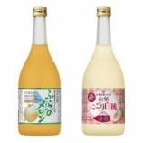 『【新商品】寶 北海道産メロンのお酒「ふらのメロン」・ 寶 山梨産桃のお酒「山梨にごり白桃」』の画像