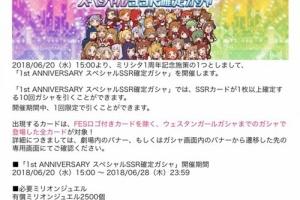 【ミリシタ】「1st ANNIVERSARY スペシャルSSR確定ガシャ」開催!
