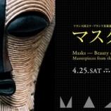 『魅了するアフリカンマスクの視線。』の画像