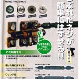 『【新商品】ネジはずしビット@㈱ベッセル【作業工具】』の画像