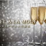 『約700種類のシャンパーニュが揃う「ノエル・ア・ラ・モード2020」開催』の画像