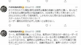 【炎上】ホビージャパン社、SNSで転売正当化した編集者を退職処分…管理監督者ら3人も降格