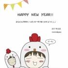 『2017年明けましておめでとうございます!!』の画像