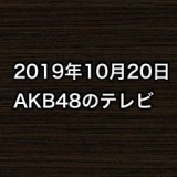 2019年10月20日のAKB48関連のテレビ