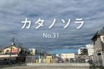 交野市駅前、元セブンイレブンのところが今は更地になってるソラ【カタノソラNo.31】