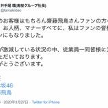 『【乃木坂46】馬桜グループ社長、齋藤飛鳥効果で訪れたファンのマナーの良さを大絶賛!!!『ファンの方々の笑顔、お人柄、マナーすべてに、私はファンの皆様のファンにもなりました』』の画像