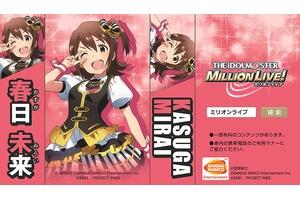 【グリマス】都営地下鉄新宿線のつり革に「Starlight Theater」のアイドルたちが登場!