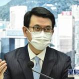 『【香港最新情報】「特区政府、RCEPへの加入を申請」』の画像