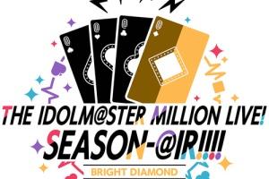 【ミリオンライブ】「THE IDOLM@STER MILLION LIVE! SEASON-@ IR!!!! ~BRIGHT DIAMOND~」関係者ツイートまとめ