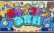 妖怪ウォッチぷにぷに ポップコーン争奪戦イベントを攻略するニャン!