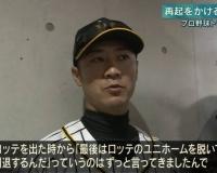 西岡剛さん、引退せざるを得ない