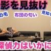 【動画】【検証】妻に浮気してる風のトラップ仕掛けて探偵力調査してみた!
