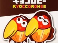 【日向坂46】『キョコロヒー』がキョロちゃんに変身!?