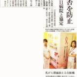 『戸田中央総合病院が埼玉県と協定 救急搬送の受け入れを病院が断らないようにする協定』の画像