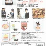『Seki-Biz(セキビズ)支援!義理チョコに新発想~老舗茶屋・菊之園~』の画像
