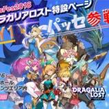 『【ドラガリ】CygamesFes2018にパッセ参戦!!』の画像