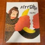 『一本のバナナが引き起こす運命の連鎖│【絵本】125 『バナナじけん』』の画像