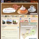 『戸田市新曽南に名古屋喫茶「コメダ喫茶」が4月16日(金)オープン!』の画像