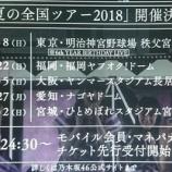 『【乃木坂46】『真夏の全国ツアー2018』各会場、他アーティストがライブをした際の様子がこちら・・・』の画像