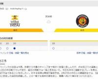 【虎実況】オープン戦 ソフトバンク 対 阪神(PayPay)[3/6]14:00~