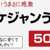 期間限定! ユッケジャンうどん500円販売中のサムネイル