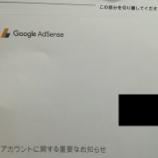 『Google Adsenseより「アカウントに関する重要なお知らせ」が届く』の画像