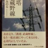 『鉄塔武蔵野線』の画像
