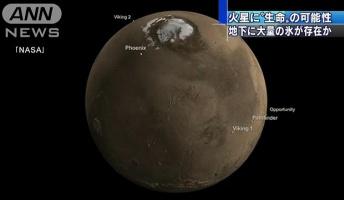 """火星に""""生命""""の可能性 地下に大量の氷が存在か"""